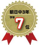 朝日中3年7位
