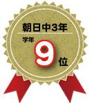 朝日中3年9位