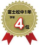 富士松1年4位