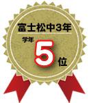 富士松中3年5位