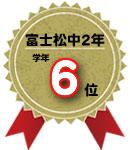 富士松中2年6位