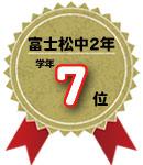 富士松中2年7位