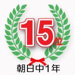 朝日中1年学年15位獲得