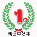 朝日中3年学年1位獲得