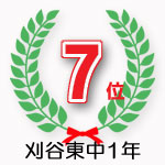 刈谷東中1年学年7位獲得