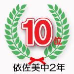 依佐美中2年学年10位獲得