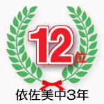 依佐美中3年学年12位獲得