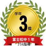 富士松中1年3位