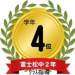 富士松中2年4位