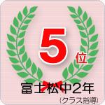 富士松中2年生 5位