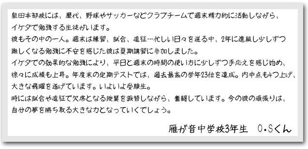 泉田本部校