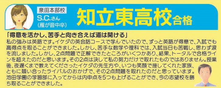 生徒コメント 泉田本部校