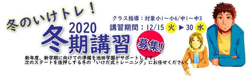 池田学園 2020年冬期講習