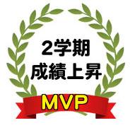 2学期成績上昇MVP