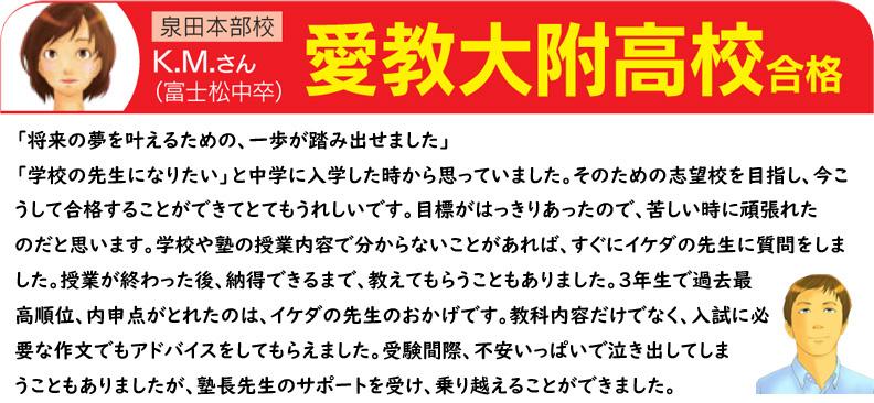 合格体験談(愛知教育大学附属高校合格)